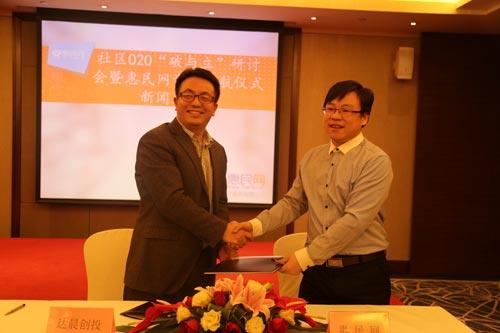 图:中商惠民网签约仪式