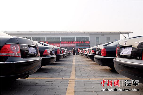 资料图 中央和国家机关公车拍卖会 中新网 刘博摄