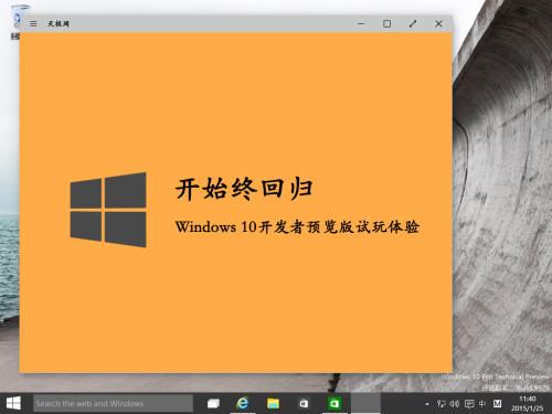 """而后,微软亡羊补牢推出Windows 8.1,""""开始""""键回归。但是却丝毫起不到任何作用,开始键并没有带回程序通知栏,而是跳转到Windows 8中Metro界面。微软虽亡羊补牢,但为时已晚。终于,在微软低迷1年之后,在上周推出了全新Windows 10,并于1月24日推送开发者预览版,那么究竟有什么变化呢?下面我们一起来体验一番―全新Windows 10操作系统。"""