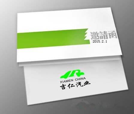 一封来自厦门吉仁广汽吉奥的邀请函高清图片