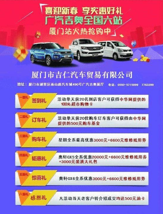 汽车城广汽吉奥展厅   型团购会想邀请您过来参加,更多优惠等高清图片