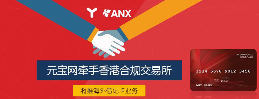 元宝网牵手香港合规交易所,将推海外借记卡业务(图)