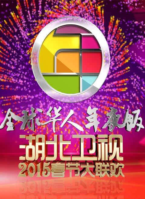 2015湖北卫视羊年春晚直播在线观看-QQ影视