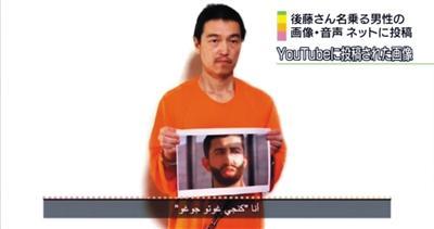 日本人质后藤手持被俘约旦飞行员的照片。