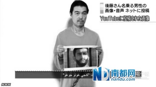 """后藤健二手持被""""伊斯兰国""""俘获的约旦飞行员的照片,说自己只剩24小时了。"""