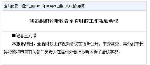 福州日报电子版截图