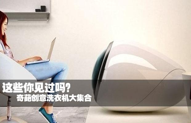 看惯了市场上大同小异的洗衣机,不妨来这里感受一下设计师的创意吧。今天,小编就为大家整理了几款堪称另类设计的洗衣机,给你平淡的生活增加一些乐趣!