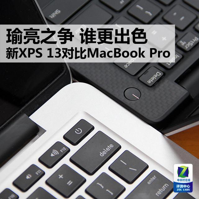 瑜亮之争:新XPS 13对比MacBook Pro