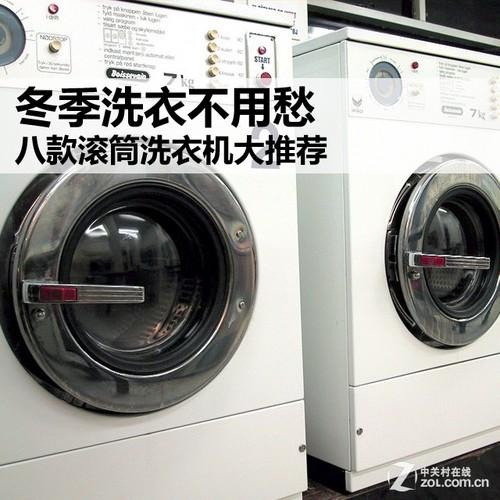 冬季洗衣不用愁 八款滚筒洗衣机大推荐