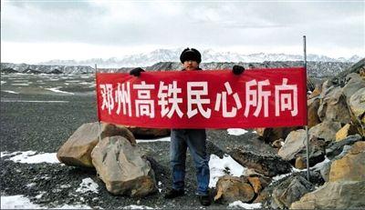 2014年11月,邓州一位民间保铁者在天山拉起了条幅。受访者供图