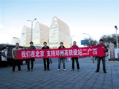 2014年11月,邓州人孙洋等在北京西直门拉横幅支持高铁站设在邓州。受访者供图