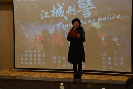 /央视社会与法频道普法栏目剧《江城刑警》开机仪式成功在汉举行(...