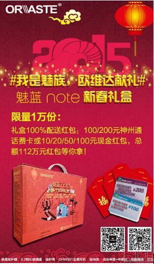 欧维达新春献礼魅族发布会魅蓝T609礼盒