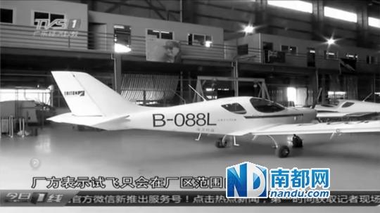 电视新闻中呈现的涉事飞机,机身除有细微划痕,布局完整无缺。 图像来自收集