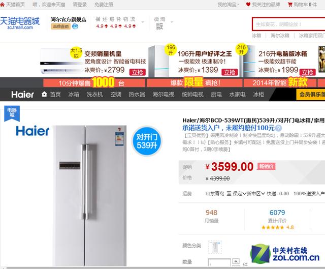 精挑细选不打眼 实惠对开门冰箱大搜罗