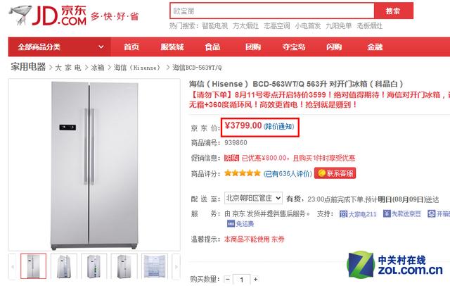 省去除霜烦恼 7款对开门风冷冰箱推荐