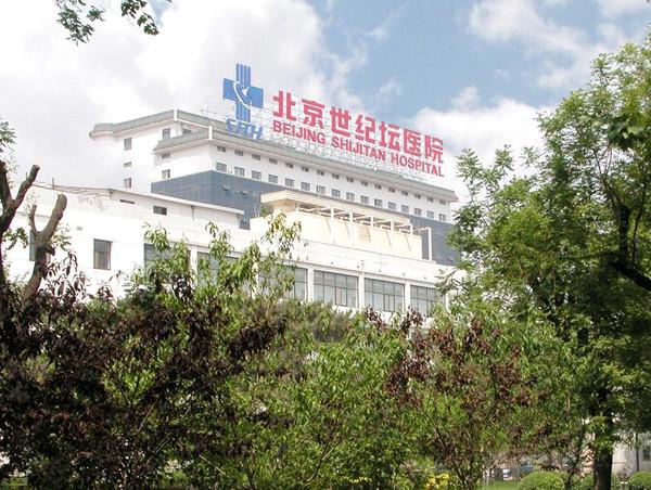九,联系方式   首都医科大学附属北京世纪坛医院人事处   通信地址图片