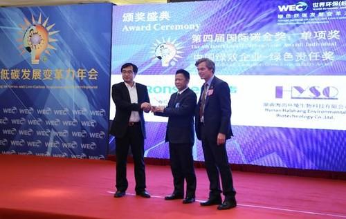 """容声冰洗获世界环保大会""""国际碳金奖"""""""