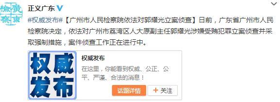 人民网北京2月2日电据广东省人民检察院官方微博消息,日前,广东省广州市人民检察院决定,依法对广州市荔湾区人大原副主任郭耀光涉嫌受贿犯罪立案侦查并采取强制措施,案件侦查工作正在进行中。
