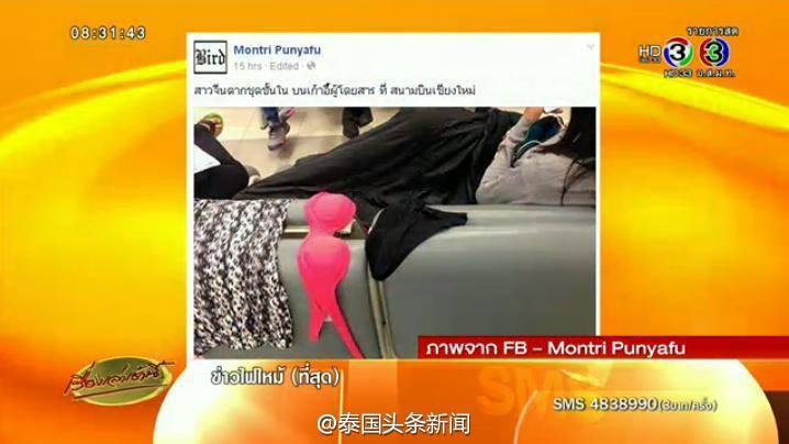 泰国媒体视频截图