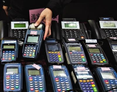 今年1月20日,广东省公安厅展示去年缴获的盗刷专用POS机。
