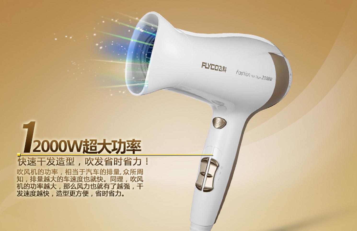 正如你所见,这款飞科大功率电吹风风力强劲,应用全新热量均衡技术,均匀送热风,头发干的更快更护发。防止热力集中,更大干发范围,让头发干的更快,更健康护发。