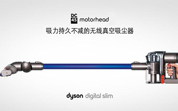 【外观评价】戴森DC45 motorhead 紫色全吸头版手持吸尘器的紫色手柄加机身长1120mm,宽度230mm,小巧修长。产品mada 转速104000转/分钟,可以移除尘螨,重量为2.3KG。戴森DC45 motorhead的吸力为65AW,充电时间5.5小时,在标准模式下可联系使用20分钟,集尘桶容量为0.35升,适用于130�O的房间,同时还配送四种标配吸头,针对不同地点的污垢进行清除。