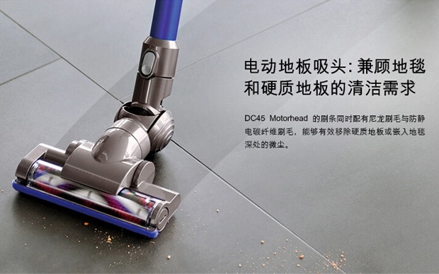 【专业点评】戴森DC45 motorhead采用平衡设计,重心搞紧把手,便于操作。方便举起,可轻松清洁高处,低处及中间难以触及的位置。产品采用多元锥气旋集尘技术,保持家居洁净。吸尘器配有尼龙刷毛和防静电碳纤维刷毛,可以兼顾地毯和硬质地板的清洁需求。