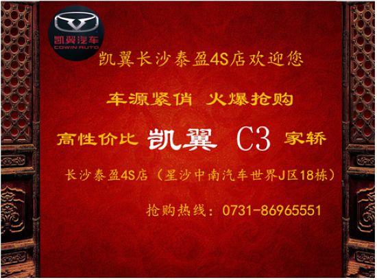 长沙泰盈4S店畅谈凯翼C3汽车冬天的保养!
