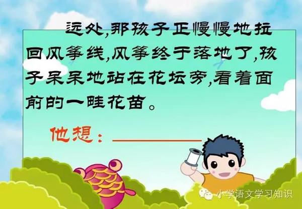 语基 沪教版三年级下册语文4 6课知识点梳理图片