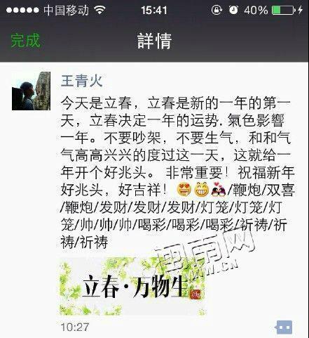王青火在飞机失事前发的微信,充满了对新一年的期待