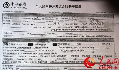 老钱展示中国银行的开户申请表,其中支取方式只选择了密码支取