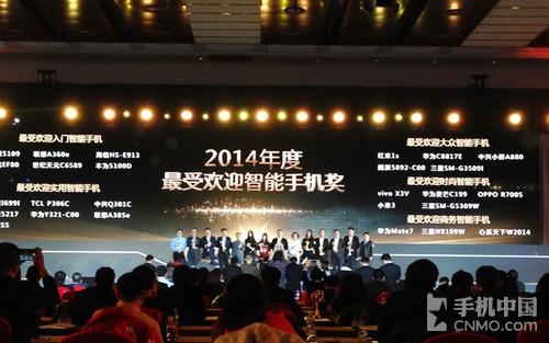 /中国电信在京召开2015年终端产业链年会(组图)