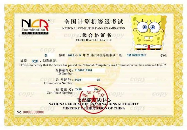 计算机二级�y.i_计算机二级证书:有些大城市申请户口时用,必要条件,如上海市.