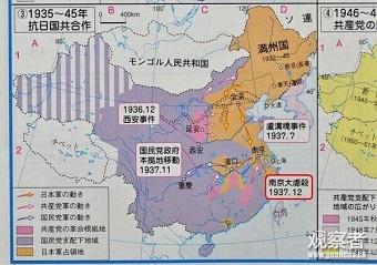 日本历史教科书中抗日战争时期的国共军队动向。