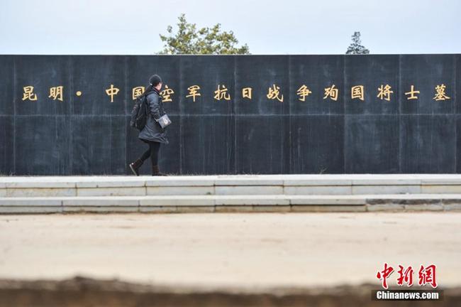"""历时1年多,昆明中国空军公墓于近日修建完成,并正式命名为""""昆明·中国空军抗日战争殉国将士墓"""",曝骸荒野的抗战英灵终于得以安息。2013年8月有媒体报道《昆明飞虎队公墓500英烈遗骨横陈6年无人管》引起社会关注,通过专家考证证实其中安葬的是400余名在抗日战争中牺牲的中国空军飞行员和中国远征军将士遗骨。图为修建好的昆明·中国空军抗日战争殉国将士墓。中新社发任东"""