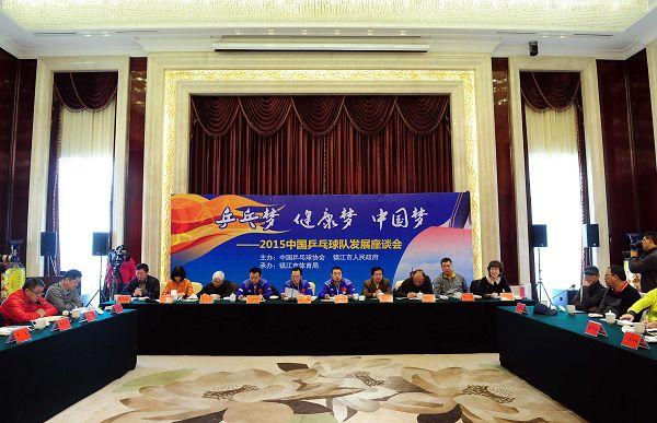 图文:搜狐记者出席国乒座谈会 黄飚发言