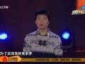 《我看你有戏片花》第一期 北影保安曝节目邀约内幕 炮轰中国电影市场
