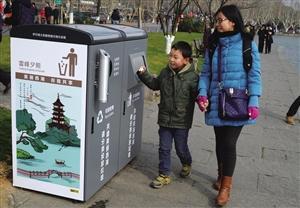 2月8日,旅客将渣滓扔进西湖边的太阳能废物箱里。当日,10套太阳能智能紧缩废物箱在杭州西湖景区白堤投入运用。据引见,该太阳能智能紧缩废物箱每套由可收受接管物和不成收受接管物两只废物箱构成,它能够经过太阳能把涣散的渣滓紧缩紧实,包容量是同体积一般废物箱的六倍,然后大大减轻保洁职员革除的作业量。