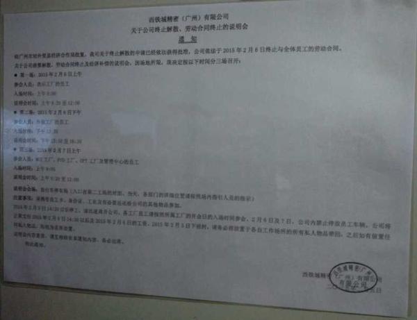 西铁城广州公司贴出的说明会通知。