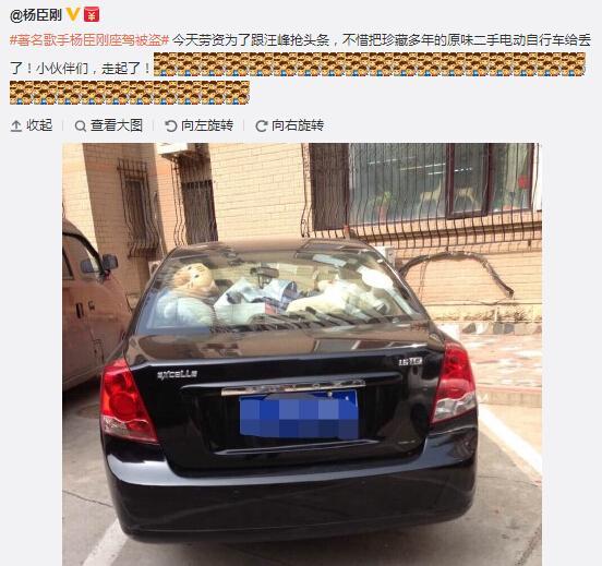 杨臣刚发文称自己别克轿车被盗