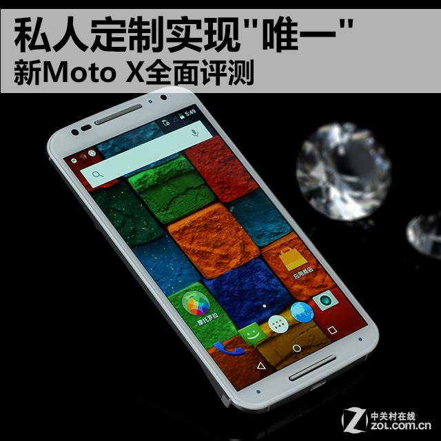 """私人定制实现""""唯一"""" 新Moto X全面评测"""
