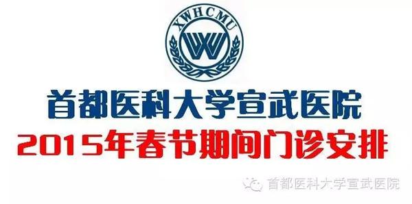 首都医科大学宣武医院2015年春节期间门诊安排