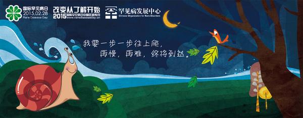2015国际罕见病日(中国)宣传月