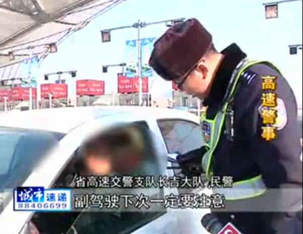 长春新闻|高速上未系安全带