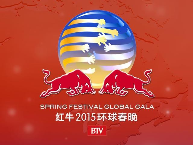 2015北京卫视环球春晚