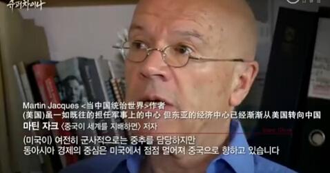 韩国学者姜俊英指出,《超级中国》提供了一次系统学习中国的机会,但较多记录中国积极强大部分,可能引发韩国国民产生警戒和恐惧