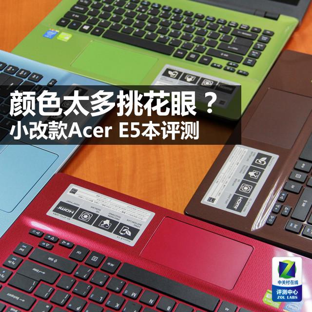 颜色太多挑花眼?小改款Acer E5本评测