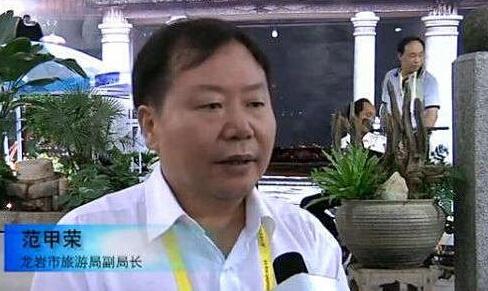 龙岩旅游局原副局长范甲荣