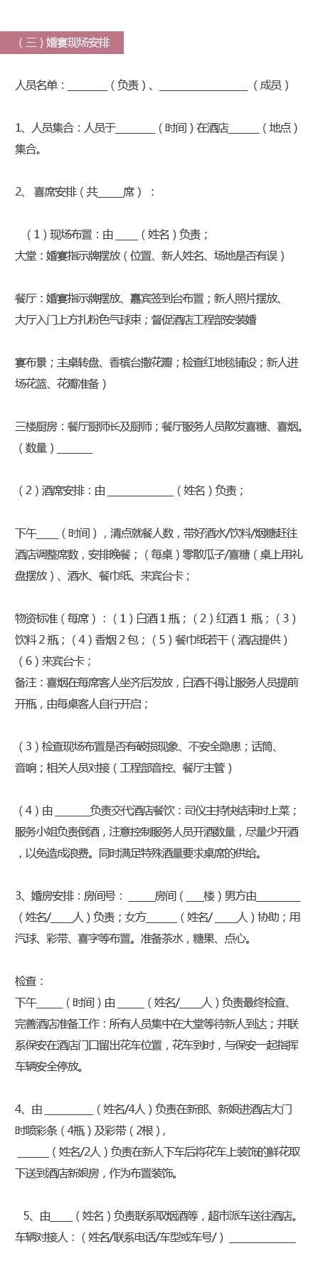 会议筹备流程_【爱生活】超实用婚礼详细流程(附婚礼筹备计划表)